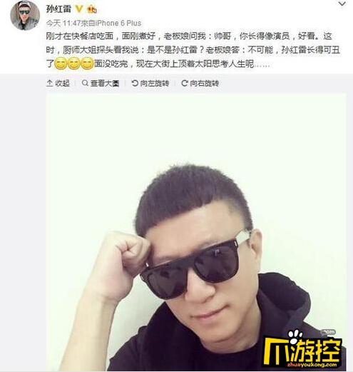 孙红雷吃面被说丑   遭网友调侃